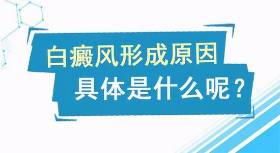 四川正规白斑病医院:白癜风为什么容易扩散