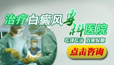 中国治疗白癜风较好的医院