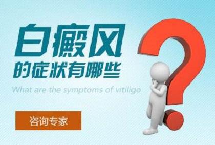 白癜风治疗的症状是什么呢?