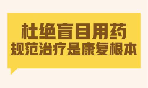 <a href=https://www.028bdf.com/ target=_blank class=infotextkey>成都白癜风</a>医院电话:白癜风有哪些用药禁忌