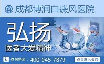 白癜风医院网站