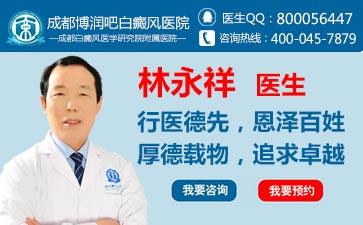 中国白癜风最好医院