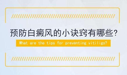 成都哪里<a href=https://www.028bdf.com/vitiligo/bdfzl/ target=_blank class=infotextkey>白癜风治疗</a>好?怎么预防白癜风的发生