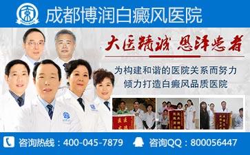 白癜风治疗中心