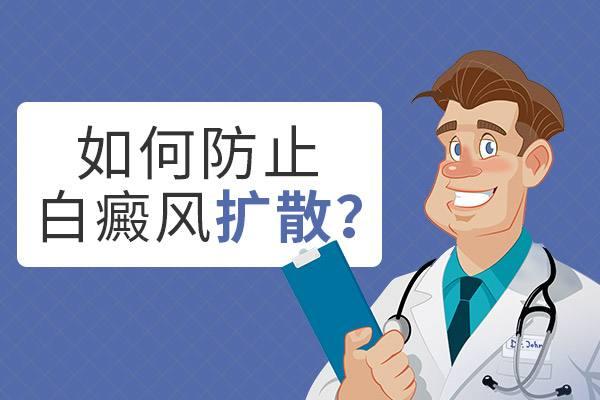 白癜风医院,治疗白癜风,成都白癜风医院